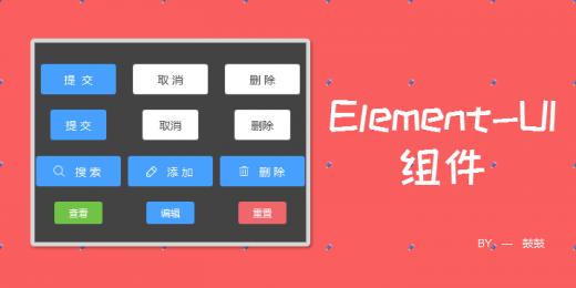 element-ui--