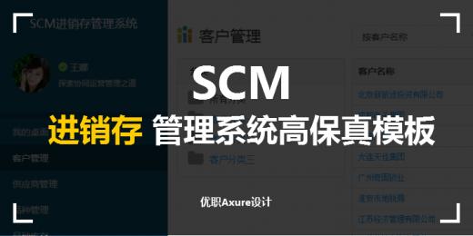 SCM进销存管理系统-720x360