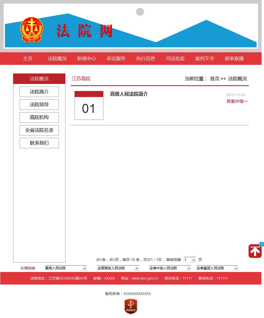司法机构单位网站原型