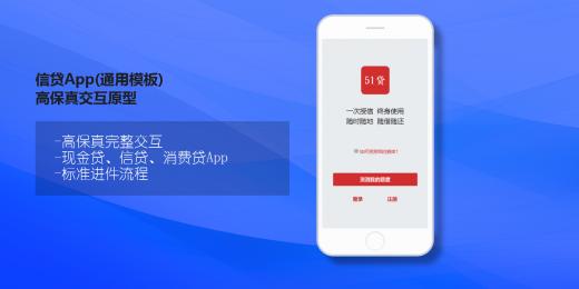信贷App封面