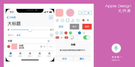 design-apple-snapshot