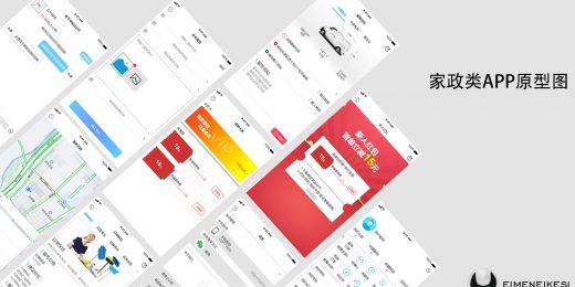 家政类app原型图