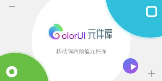 ColorUI-Cover