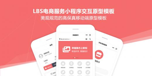 封面图片(长方形) - AxureShop Phone