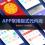 【通用元件库】APP常用版式 Axure移动端APP元件库+axure9可用+免费持续更新