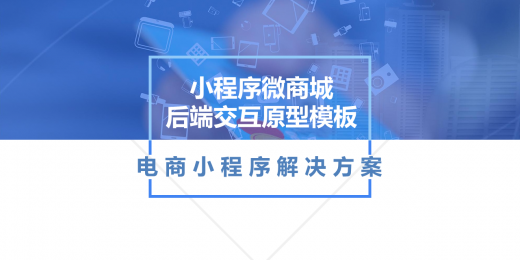 微盛版电商小程序产品手册83P原图201901112