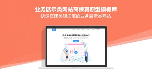 封面图片(长方形) - AxureShop MacBook