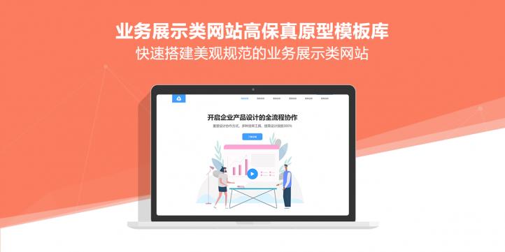Axure原型推荐第46期 业务展示类网站高保真原型模板库