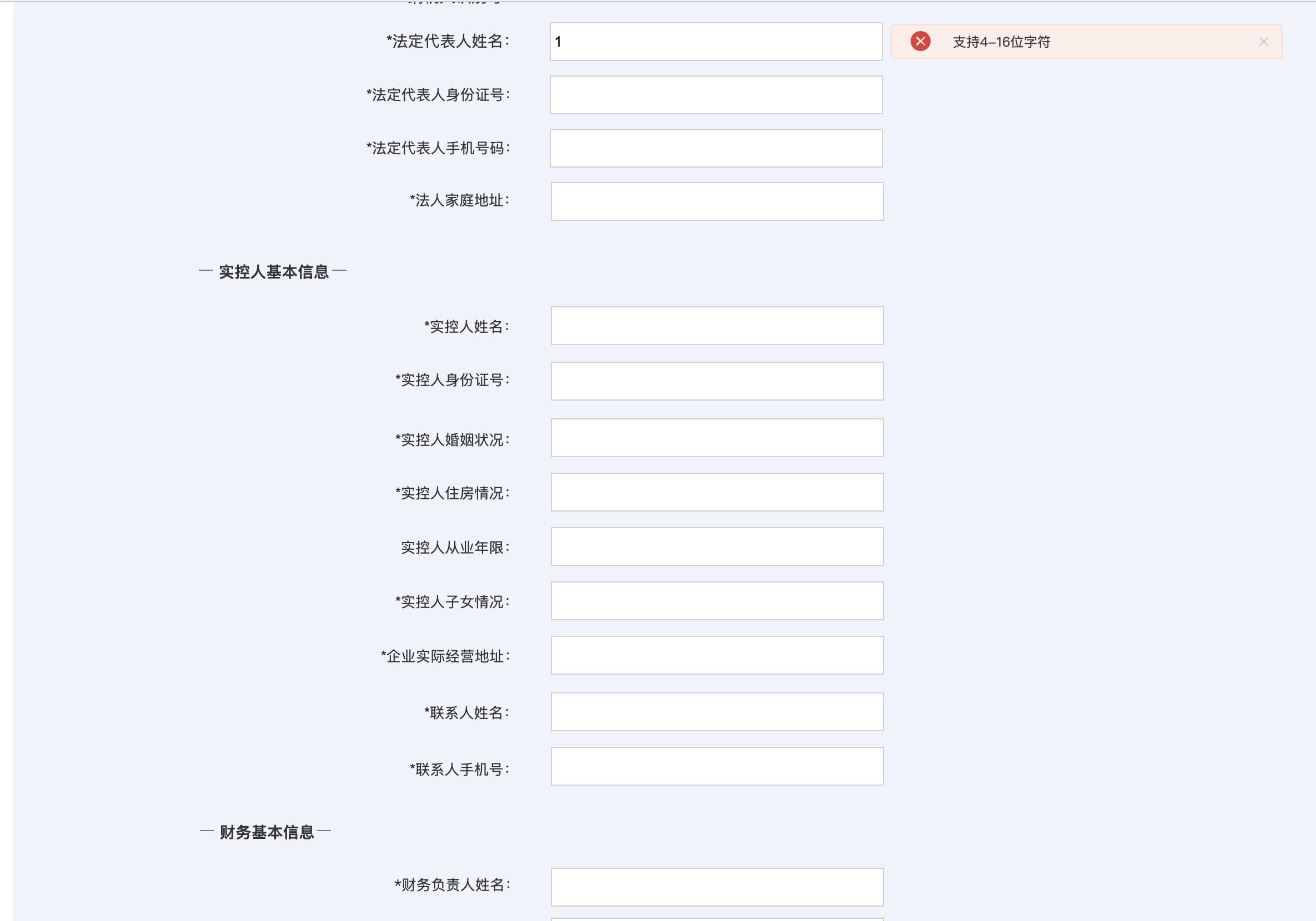 贷款申请列表页2