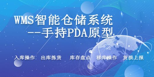pda原型图名称