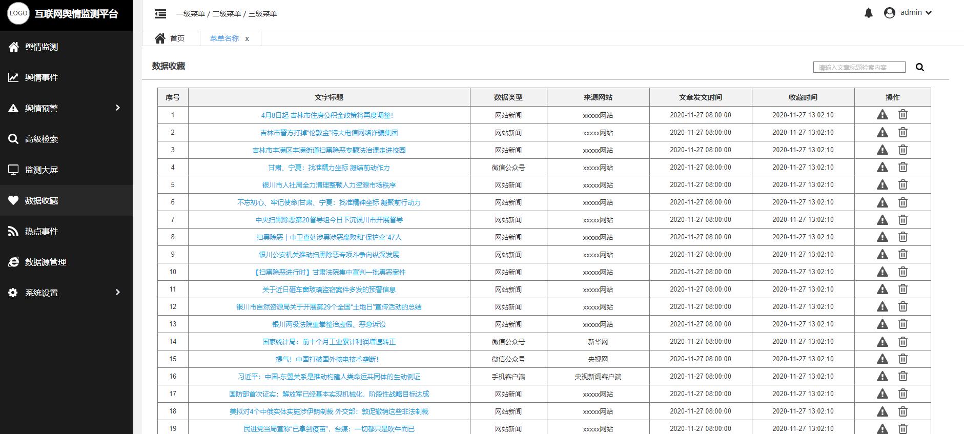 微信截图-20201208164250