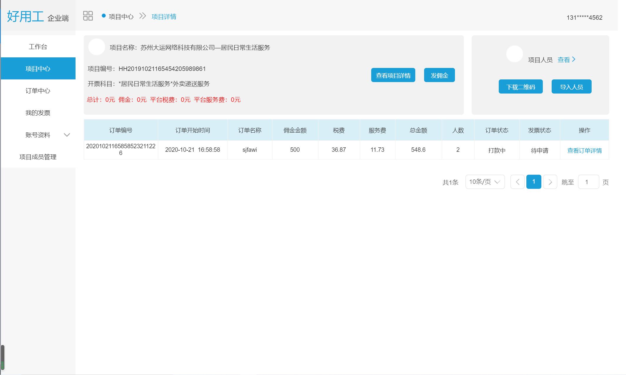 微信截图-20201209234200