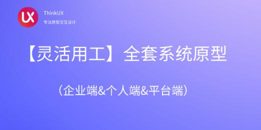 Web端企业官网