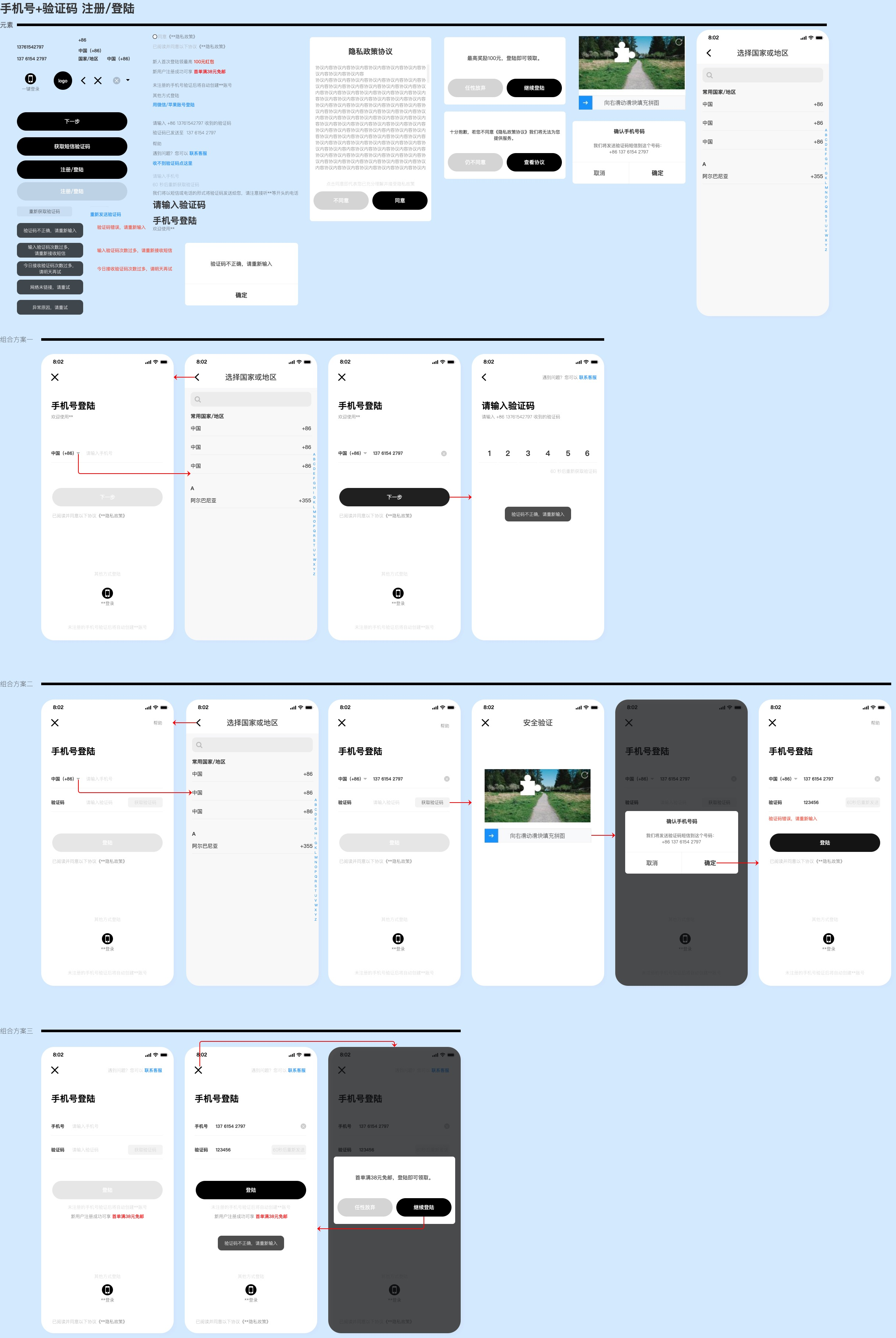 2-3手机号-验证码