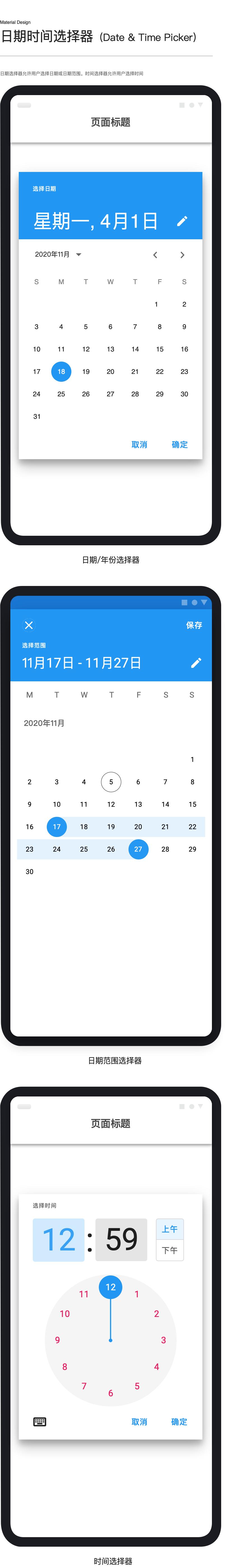 日期-时间选择器-1