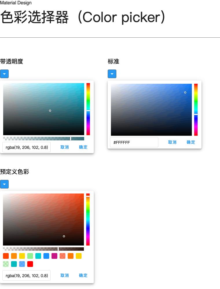 色彩选择器