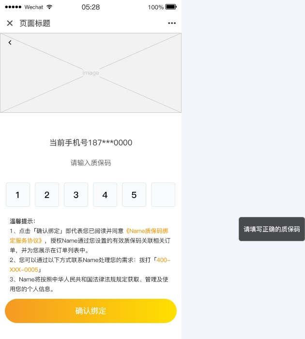 Axure 生活类用户预约微信H5服务平台高保真交互用户端实战原型