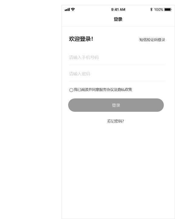 账号密码登录