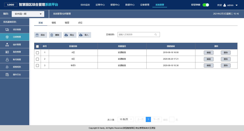 system-center (空间)