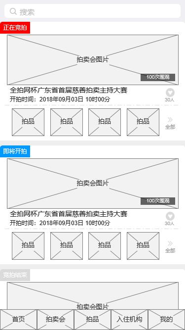 介绍图-3-拍卖会列表