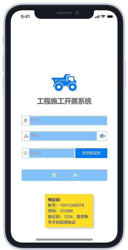 登录页-app-