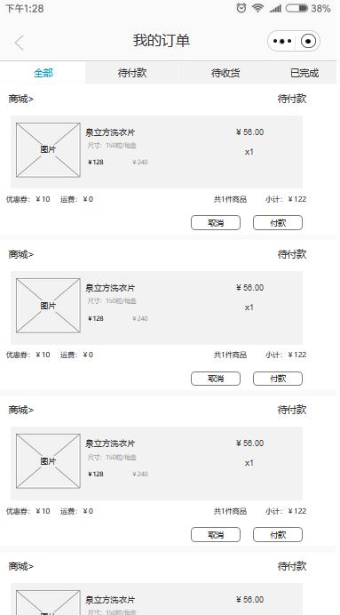 微信图片-订单