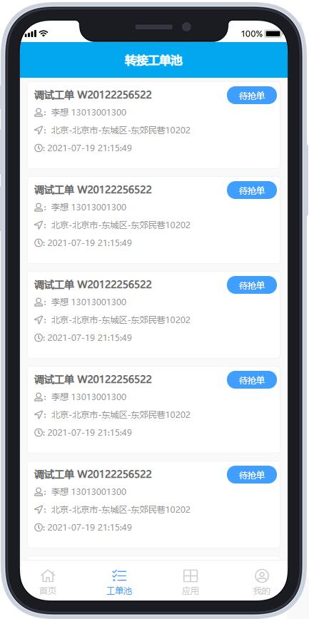 QQ截图20210915180151