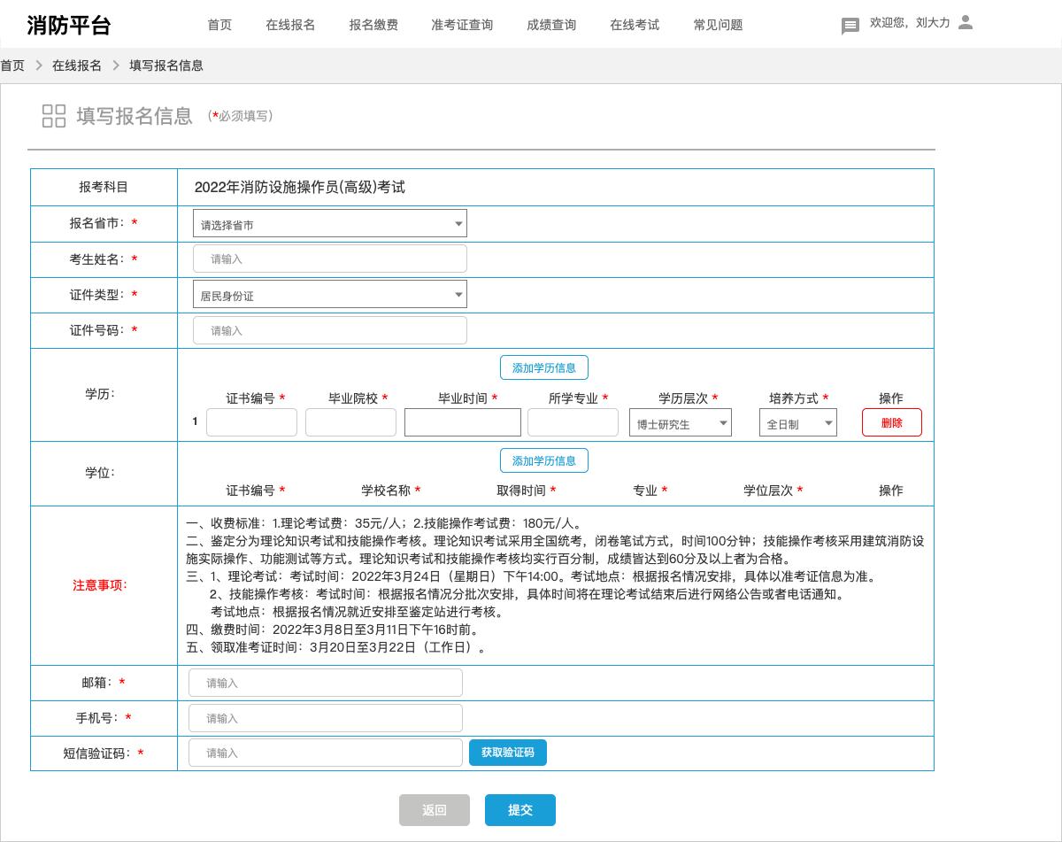 f1-填写报名信息