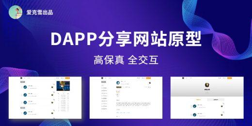 DAPP网站